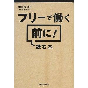 中山マコト フリーで働く前に 読む本